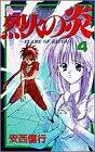 烈火の炎 4 (少年サンデーコミックス)