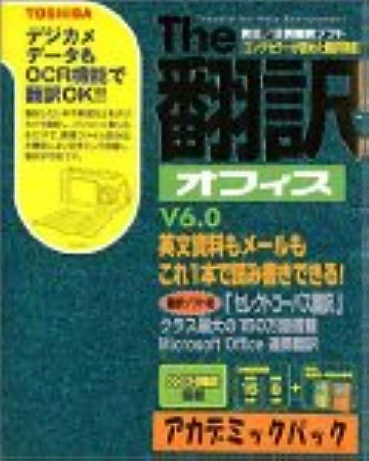 The 翻訳オフィス V6.0 アカデミックパック
