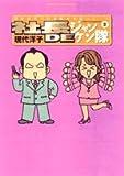 ジャンケン隊 / 現代 洋子 のシリーズ情報を見る