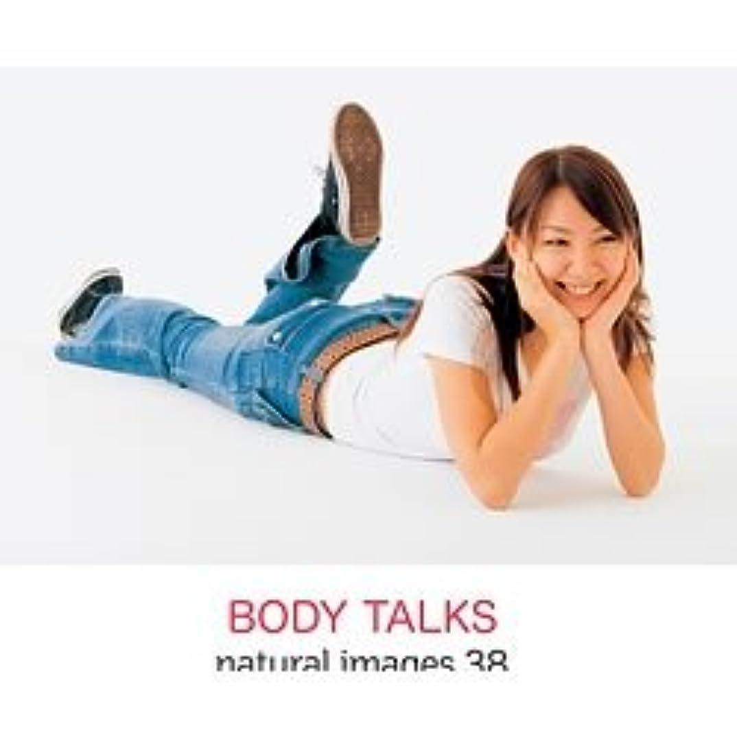 コンピューター精査守銭奴natural images Vol.38 BODY TALKS