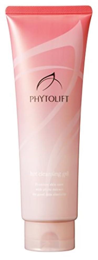 トレイ書店椅子PHYTOLIFT(フィトリフト) ホットクレンジングジェル〈メイク落とし?洗顔〉 200g