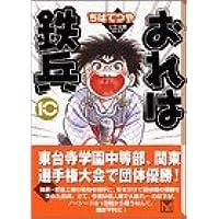おれは鉄兵 (10) (講談社漫画文庫)