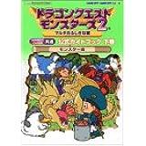 ドラゴンクエストモンスターズ2マルタのふしぎな鍵公式ガイドブック―ルカの旅立ちイルの冒険共通 (下巻) (ENIXベストムックライブラリー)