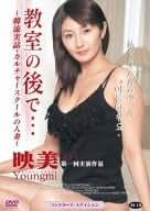 教室の後で…韓流実話・カルチャースクールの人妻 [DVD]