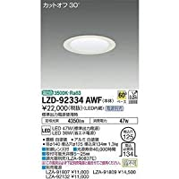 大光電機 ダウンライト 電源別売 LZD92334AWF(LZD-92334AWEの後継品)