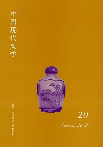 中国現代文学 20