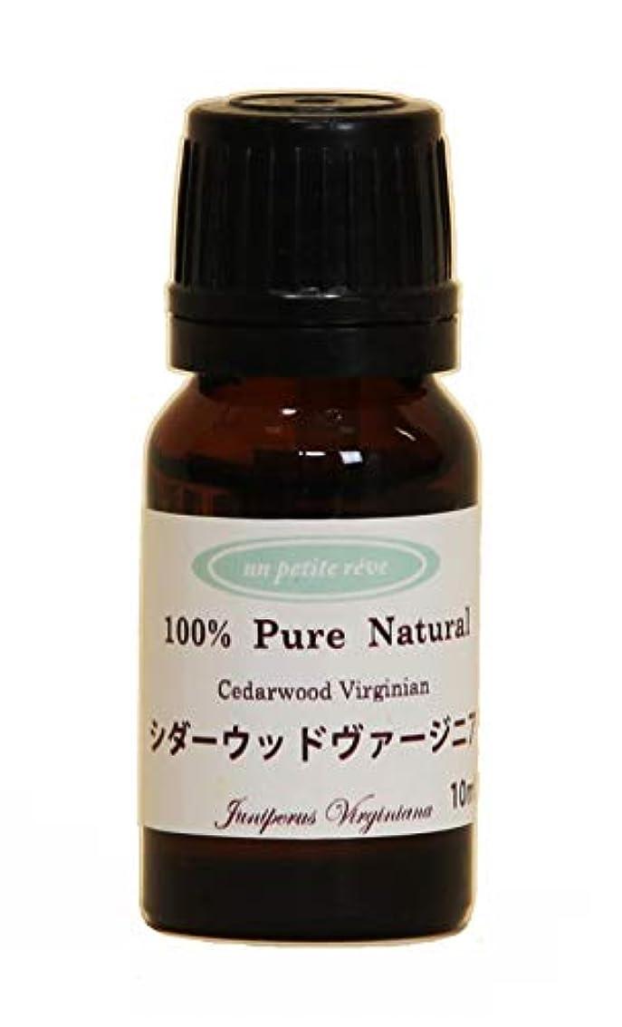 レインコート法廷シリングシダーウッドヴァージニア 10ml 100%天然アロマエッセンシャルオイル(精油)
