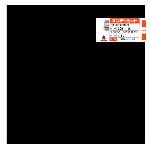 アクリサンデー 硬質塩ビ板 不透明タイプ サンデーシート 300mm×300mm 板厚 1mm 黒 300 SS 1