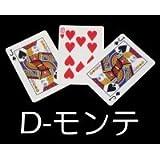 ◆手品?マジック◆D-モンテ by ドリアン◆SM442