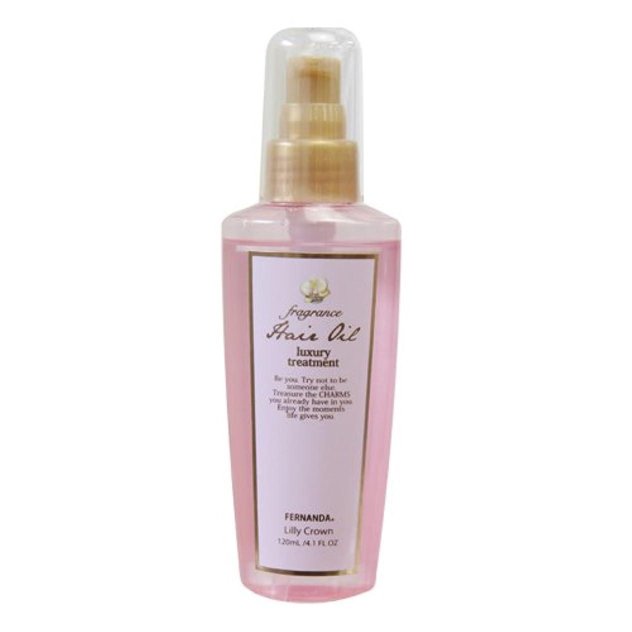 ベース迷彩衰えるFERNANDA(フェルナンダ) Hair Oil Lilly Crown (ヘアーオイル リリークラウン)