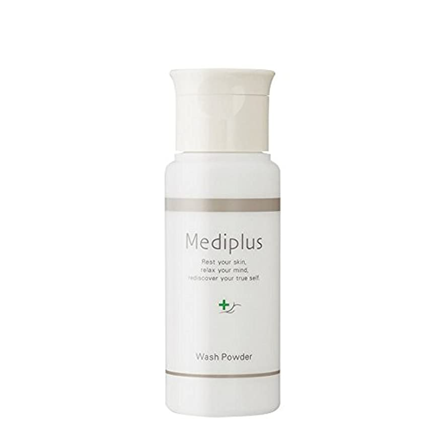 本シャット容疑者【Mediplus+】 メディプラス 酵素洗顔料 ウォッシュパウダー ミニ 20g [ パパイン酵素 毛穴ケア ]
