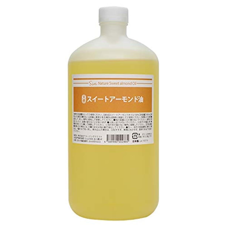 天然無添加 国内精製 スイートアーモンドオイル 1000ml (1L)