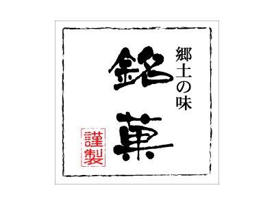 シール 雲龍銘菓 (100枚)