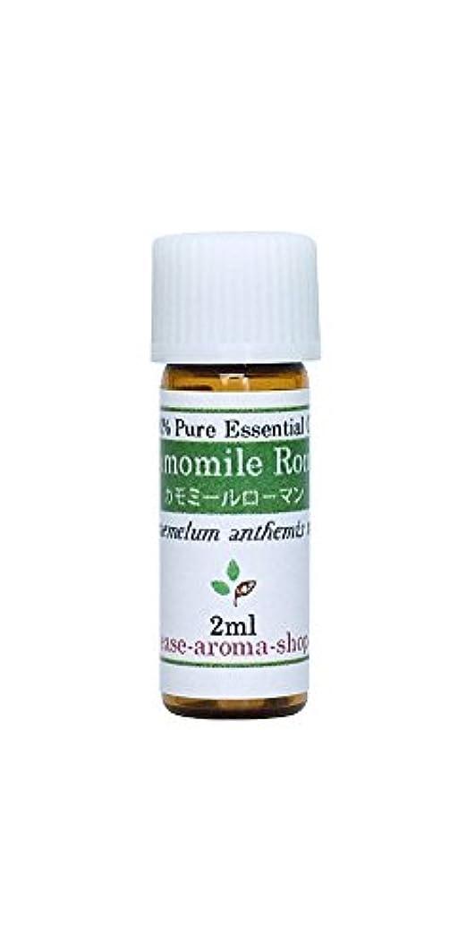 不可能なボーカル原点ease アロマオイル エッセンシャルオイル オーガニック カモミールローマン 2ml  AEAJ認定精油