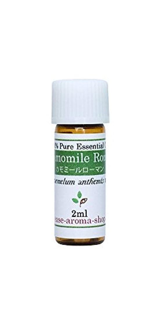 有効化コモランマ規制ease アロマオイル エッセンシャルオイル オーガニック カモミールローマン 2ml  AEAJ認定精油