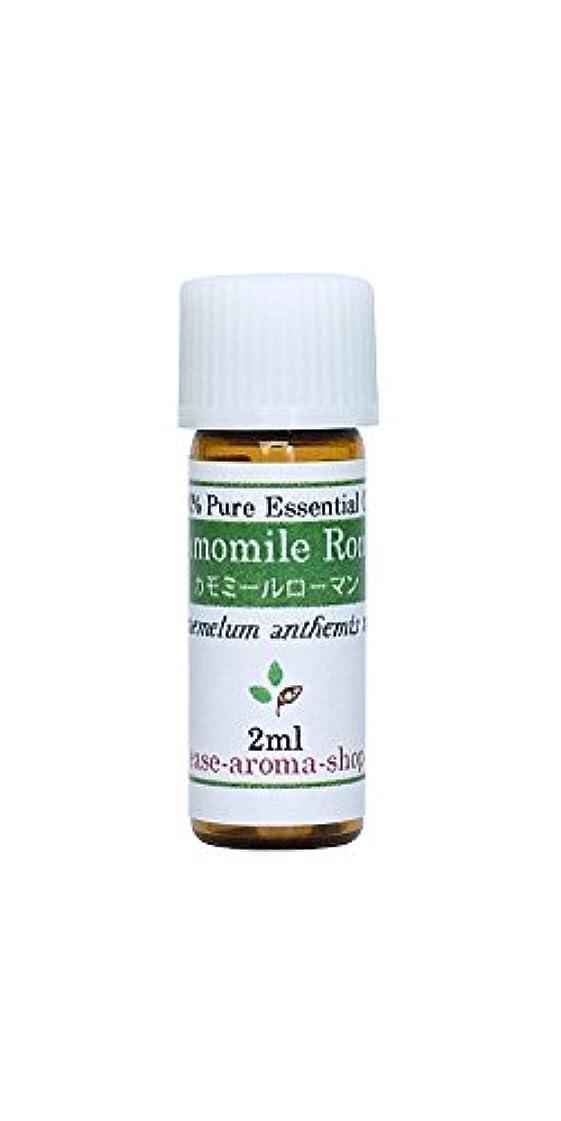 ブランド美人多くの危険がある状況ease アロマオイル エッセンシャルオイル オーガニック カモミールローマン 2ml  AEAJ認定精油