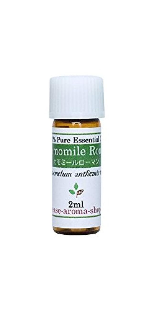 安全な消化器順応性のあるease アロマオイル エッセンシャルオイル オーガニック カモミールローマン 2ml  AEAJ認定精油