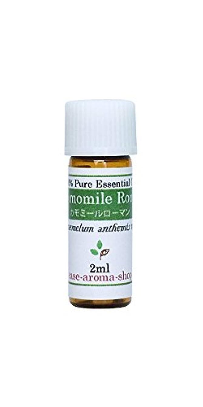 確かめる自分提供ease アロマオイル エッセンシャルオイル オーガニック カモミールローマン 2ml  AEAJ認定精油