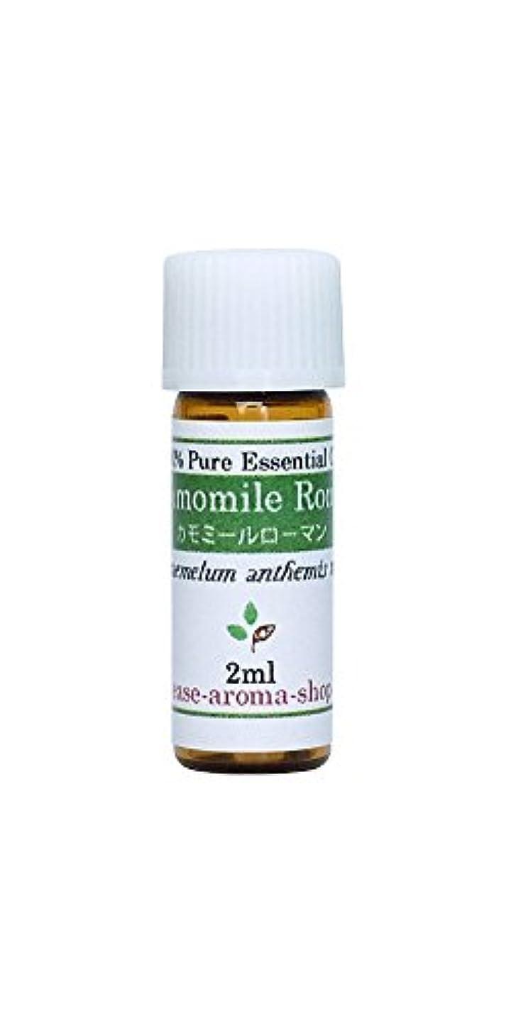 雰囲気キャッチ同種のease アロマオイル エッセンシャルオイル オーガニック カモミールローマン 2ml  AEAJ認定精油