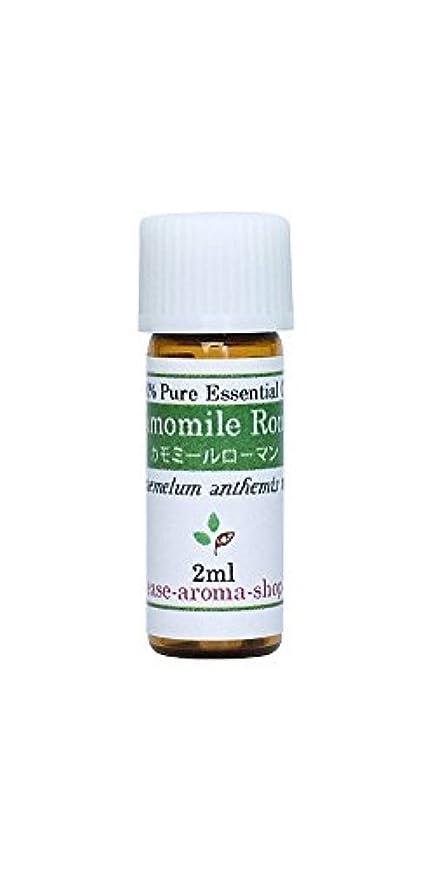 明るくするとティーム性別ease アロマオイル エッセンシャルオイル オーガニック カモミールローマン 2ml  AEAJ認定精油