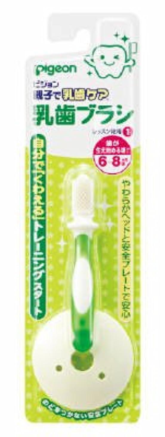 風景細心の無知乳歯ブラシ レッスン段階1 グリーン × 100個セット
