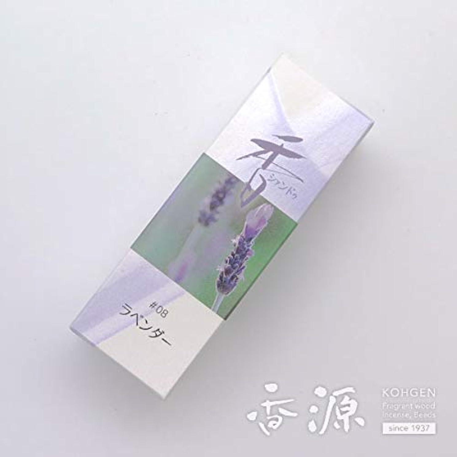 責専門むき出し松栄堂のお香 Xiang Do ラベンダー ST20本入 簡易香立付 #214208