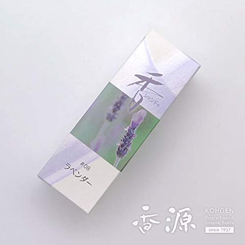 可聴別々に有罪松栄堂のお香 Xiang Do ラベンダー ST20本入 簡易香立付 #214208