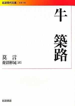 牛 築路 (岩波現代文庫)