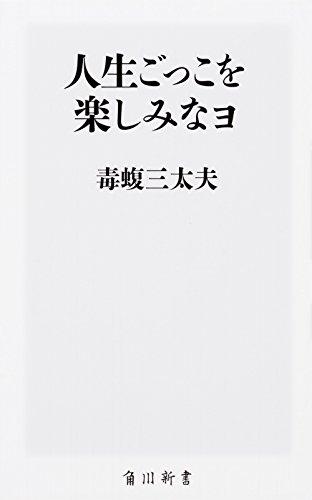 人生ごっこを楽しみなヨ (角川新書)