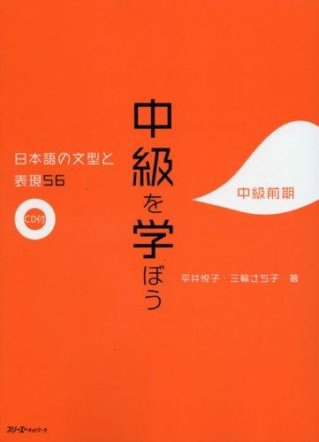 中級を学ぼう―日本語の文型と表現56 中級前期の詳細を見る