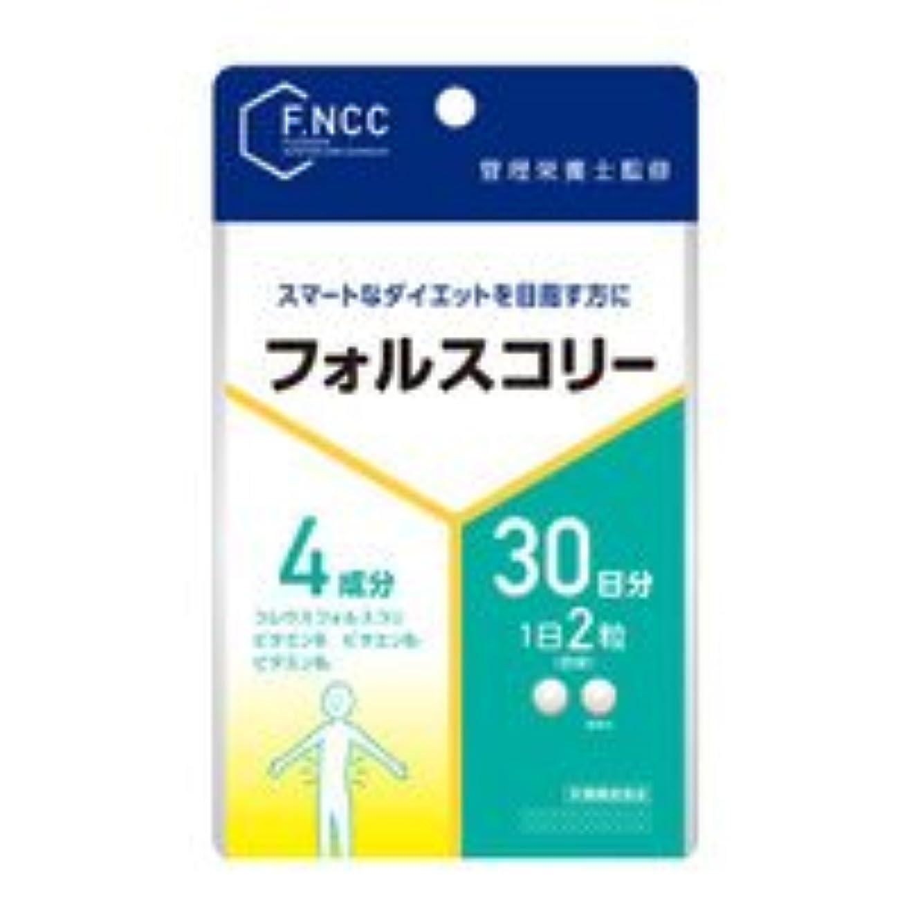 悪魔こっそりカヌーFNCC)フォルスコリー 30日分(60粒)