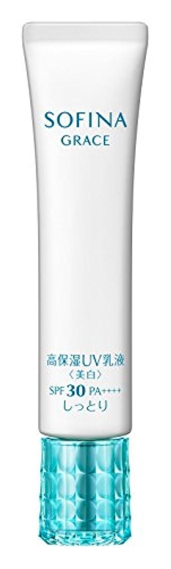 帝国主義奇妙な卒業ソフィーナグレイス 高保湿UV乳液(美白) しっとり SPF30 PA+++【医薬部外品】