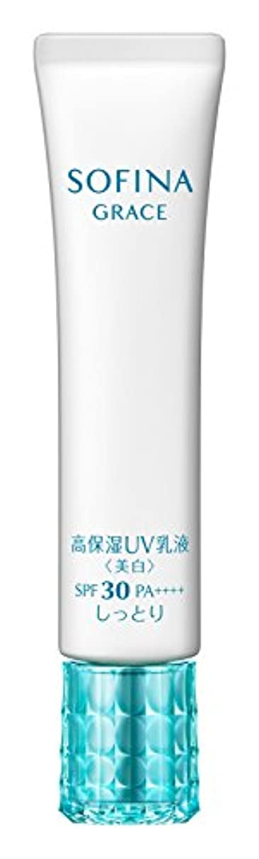 見える実質的にアナリストソフィーナグレイス 高保湿UV乳液(美白) しっとり SPF30 PA+++【医薬部外品】