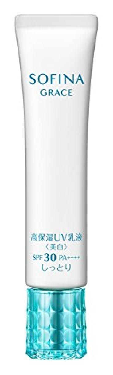 振り向くステートメント敵意ソフィーナグレイス 高保湿UV乳液(美白) しっとり SPF30 PA+++【医薬部外品】