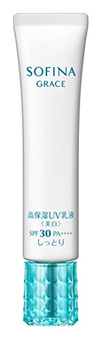 公演つぶす非常にソフィーナグレイス 高保湿UV乳液(美白) しっとり SPF30 PA+++【医薬部外品】