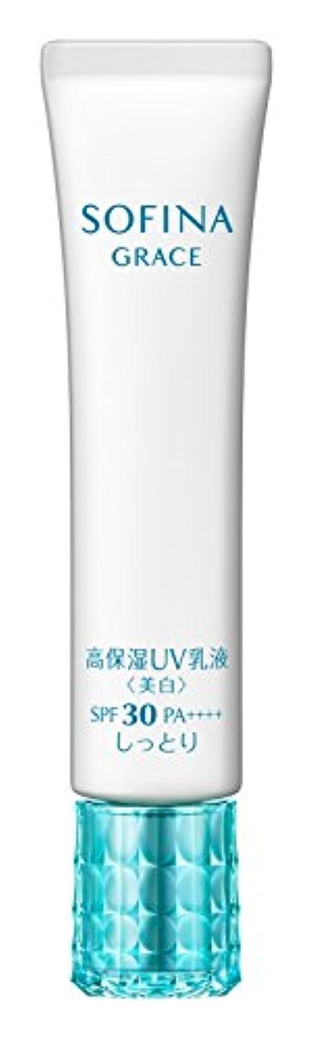オンスつかの間分注するソフィーナグレイス 高保湿UV乳液(美白) しっとり SPF30 PA+++【医薬部外品】