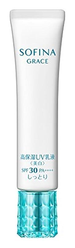 荒涼とした転送クリーナーソフィーナグレイス 高保湿UV乳液(美白) しっとり SPF30 PA+++【医薬部外品】