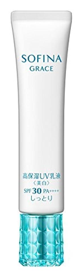 検査ランダムタクシーソフィーナグレイス 高保湿UV乳液(美白) しっとり SPF30 PA+++【医薬部外品】