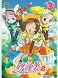砂沙美☆魔法少女クラブ シーズン2 3(通常版) [DVD]