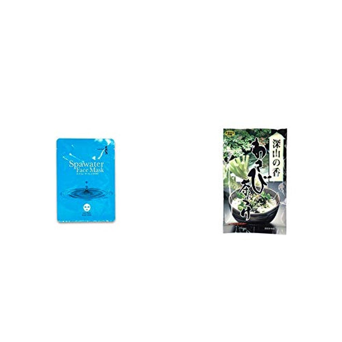 くつろぐ監督するほのか[2点セット] ひのき炭黒泉 スパウォーターフェイスマスク(18ml×3枚入)?特選茶漬け 深山の香 わさび茶づけ(10袋入)