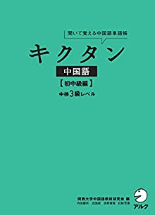 [音声DL付] キクタン中国語【初中級編】 中検3級レベル キクタン中国語シリーズ