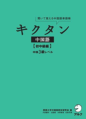 [音声DL付]キクタン中国語【初中級編】中検3級レベル キクタン中国語シリーズ