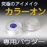 カラーオン専用パウダー【貼るインスタントアイシャドウ(カラーオン)】COP#2