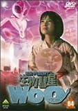 生物彗星WoO 4 [DVD]