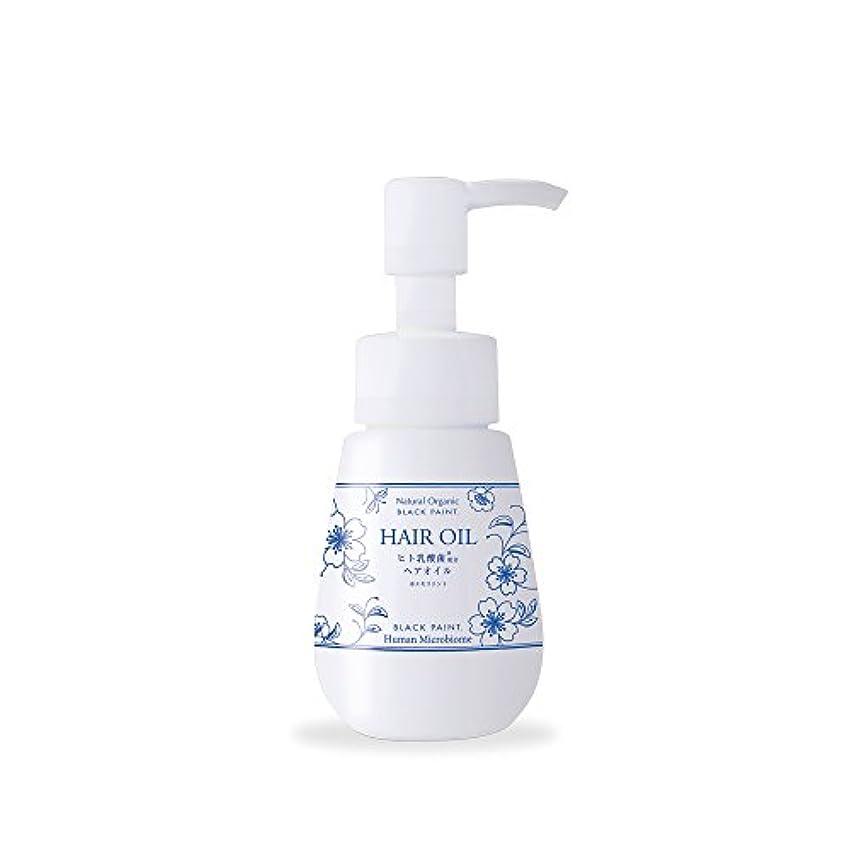ペダル重要なスケルトンプレミアム ヒト乳酸菌配合 ヘアオイル 60ml ブラックペイント