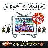 新豪血寺一族-煩悩解放-(DVD付)