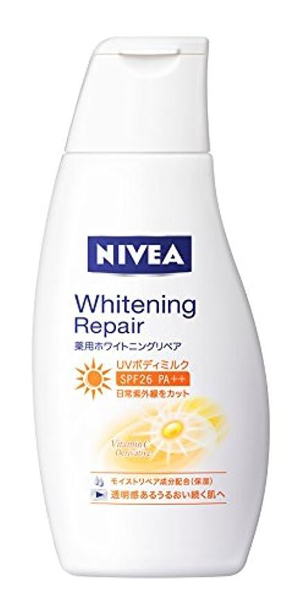 共役ストロー保存するニベア 薬用ホワイトニングリペアUVボディミルク