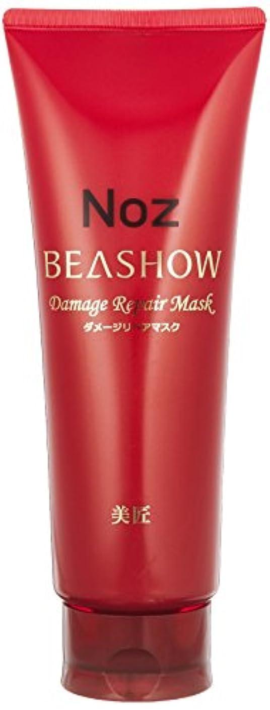 大理石上院汚染するBEASHOW ダメージリペアマスク 220g
