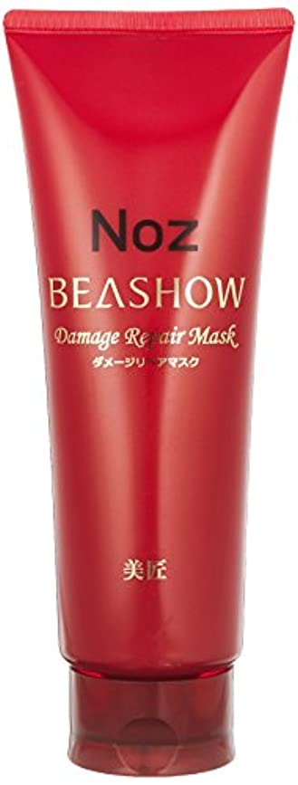 憂慮すべき労苦価格BEASHOW ダメージリペアマスク 220g