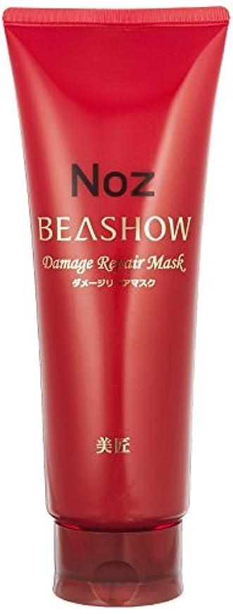 ポテト課税ブローBEASHOW ダメージリペアマスク 220g